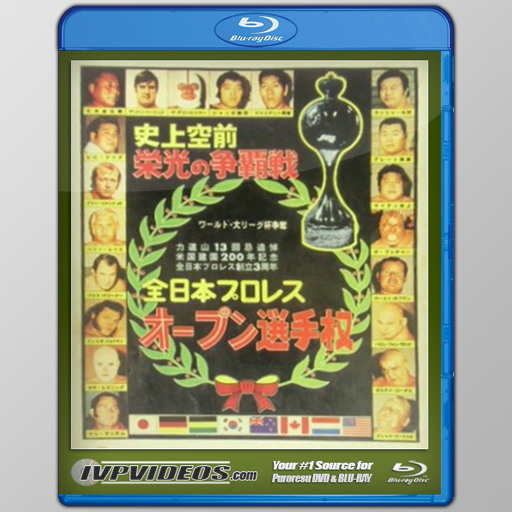 AJPW 1975 World Open (Blu-Ray with Cover Art)